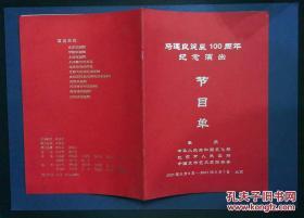 节目单:马连良诞辰100周年纪念演出
