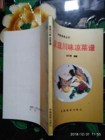 家庭川味凉菜谱