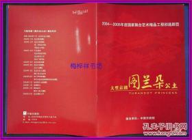 节目单 2004-2005年度国家舞台艺术精品工程初选剧目 大型京剧图兰朵公主