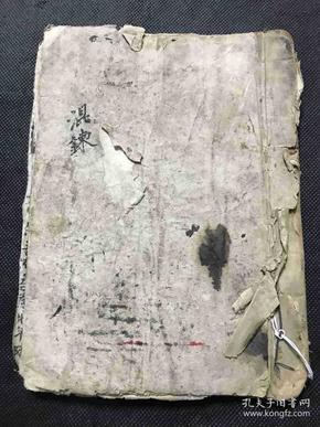 750道教旧抄本《先天集錬秘法科》一册