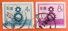 信销套票:纪48 中国工会第八次全国代表大会
