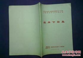 歌舞节目集 纪念中国人民解放军建军五十周年全军第四届文艺会演大会