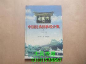 中国优秀园林设计集.三