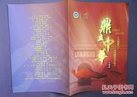 节目单 鼎立中华 北京科技大学六十周年校庆文艺晚会