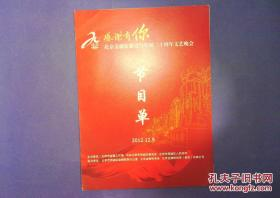 节目单 感谢有你 北京金融街建设与发展二十周年文艺晚会