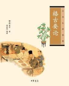 格古要论(中华生活经典)