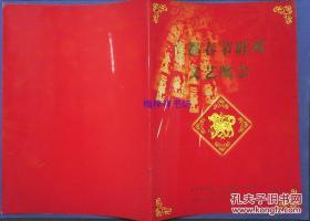 节目单 首都春节联欢文艺晚会 2006年1月