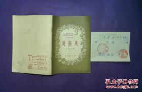 节目单 文化部艺术专业管理局中国戏剧家协会推荐群众演唱节目 刘莲英 附1956年私营固定工商业发货票