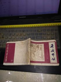 中国成语故事之二十五 开诚布公