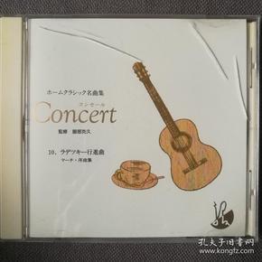 Concert/名曲集-吉他/歌剧等-服部克久/监制-日版CD