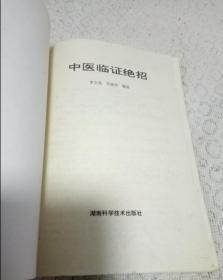 中医临证绝招【缺封面 封底】