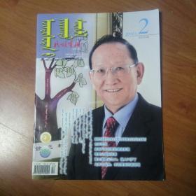 《民族画报》2014年第二期。蒙文版。