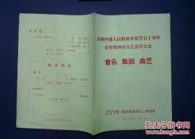 节目单 庆祝中国人民解放军建军五十周年全军第四届文艺会演大会 音乐舞蹈曲艺