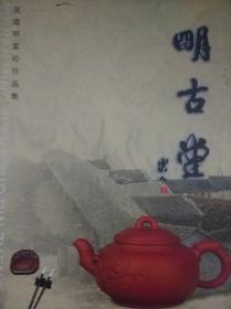 明古堂——吴建明紫砂作品集