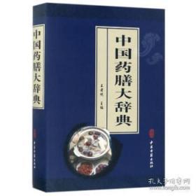 中国药膳大辞典(16开精装 全一册)