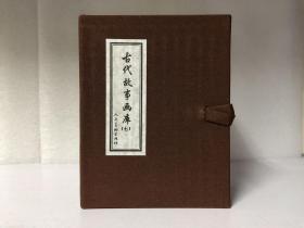 《古代故事画库(七)》