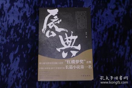 (刘庆签名本)《唇典》红楼梦奖首奖获奖作品,签名保真