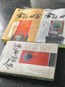 金粉世家 上中下全3册 张恨水著 贵州人民出版社 全品