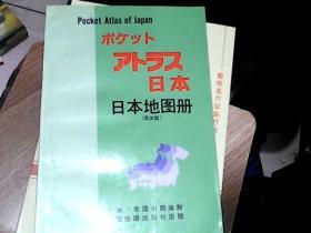 日本 地图册(日文版)
