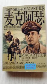 麦克阿瑟(无光盘) 杰弗里·佩雷特 著 王泳生 译 京华出版社 9787806008379