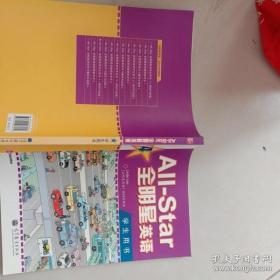 全明星英语4(学生用书)