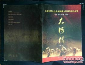 节目单:庆祝中华人民共和国成立60周年献礼演出:大河情(中宣部文化部主力:秦腔)