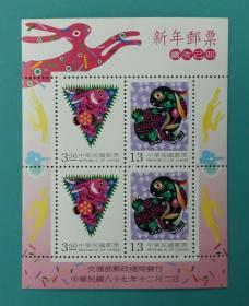 755台湾邮票特专394a三轮生肖兔年小全张87年版 原胶全品