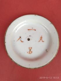 """清朝手写矾红""""一品夫人""""白瓷茶壶盖"""