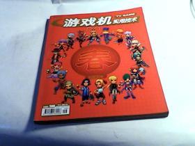 游戏机实用技术2005年3AB合刊(总第122.123期)【无光盘】。