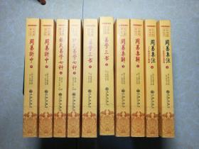 九州易学丛刊:周易集注(上下)、周易集解(上下)、易学三书(上下)、杭氏易学七种(上下)、周易折中(上下)共5套10本、未翻阅