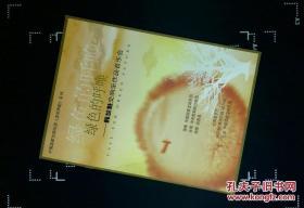节目单:节目 绿色的呼唤 韩兰魁交响乐作品音乐会