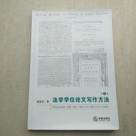 法学学位论文写作方法(第2版)