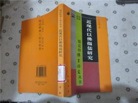 近现代以佛摄儒研究