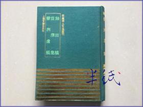 归田稿 震泽集 郁洲遗稿 四库明人文集  1991年初版精装仅印500册