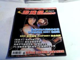 游戏机实用技术 2001年11月B总第43期【无赠品】