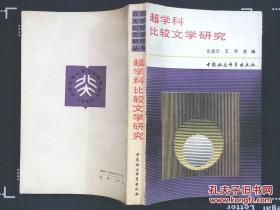 超学科比较文学研究【许明:签】