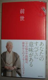 日文原版书 前世 人生を変える (平装) 江原启之  (著)