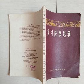 实习医案选辑(1960年初版)