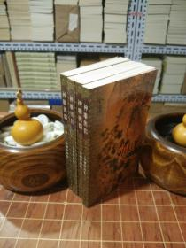 Condor Hero One of Jin Yong's Collection of Works (4 volumes)