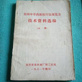 全国中草药新医疗法展览会技术资料选编(中册)
