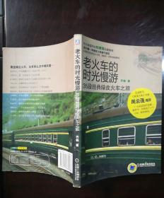 老火车的时光慢游:35段经典绿皮火车之旅