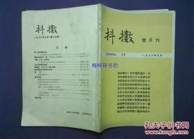 抖擞 双月刊17+增刊 2册合售 1976 有签题