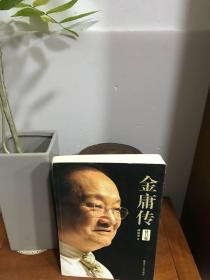 傅国涌先生签名 金庸传