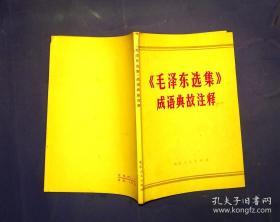 毛泽东选集 成语典故注释