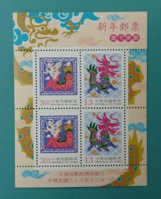 777台湾邮票特407a三轮生肖龙年小全张88年版 原胶全品