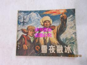 雪夜融冰——上海人民出版社