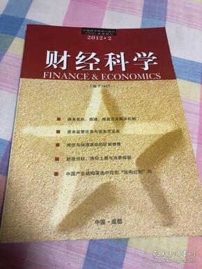 《财经科学》2012年2、11期