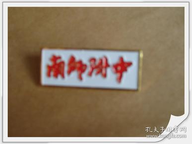 南京市【南师附中】校徽
