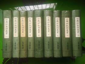 四库数术类丛书  一到九 全套完整  精装老版