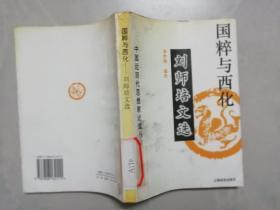 国粹与西化:刘师培文选 (馆藏书)